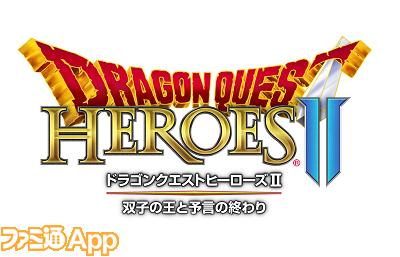 DQ_HEROES2_logo_RGB_統合済_R