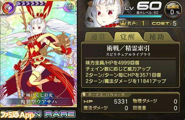 複製型ウアサハ(歌姫)
