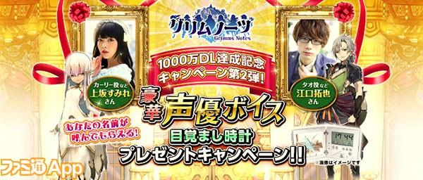 グリムノーツ』1000万DL記念で上坂すみれ、江口拓也が名前を呼んで ...