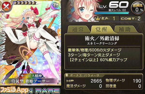 侍従型 歌姫アーサー