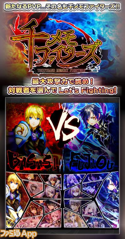 「神戦リニューアル」→対戦格闘ゲーム風に