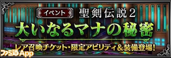 『聖剣伝説2』イベント