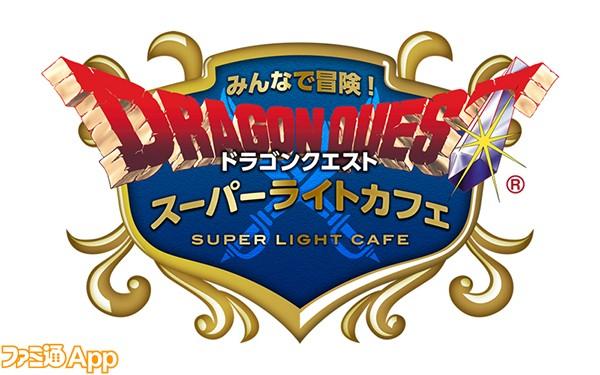 DQSLcafe_logo