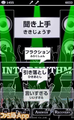イントリズム_6
