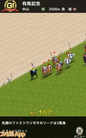 有馬勝利1