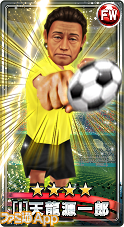 card_[I]天龍