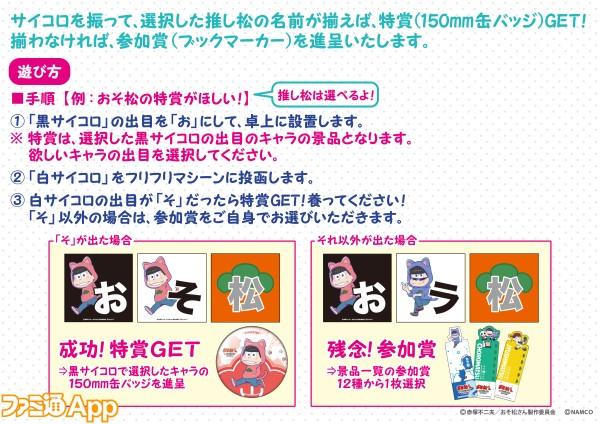 おそ松さん2_ダイス説明POP-01
