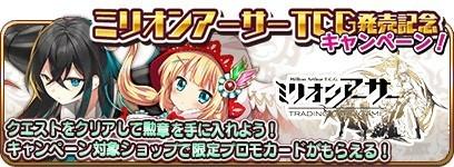 ミリオンアーサーTCG発売記念キャンペーン