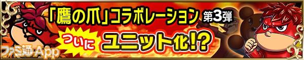 banner_taka_160331_