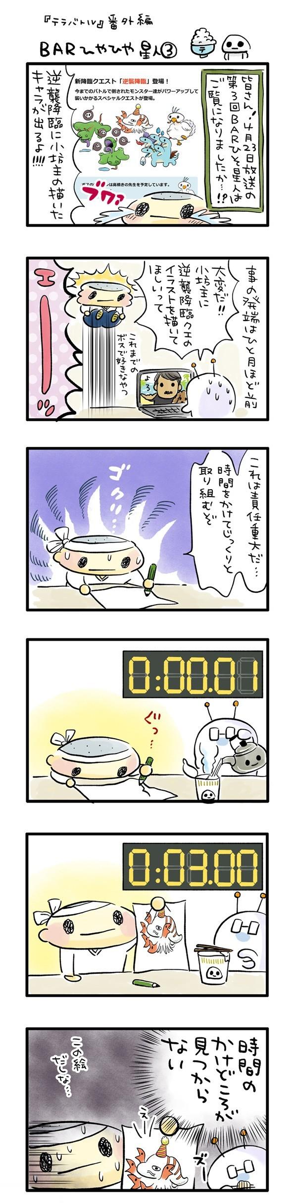 bar03_01