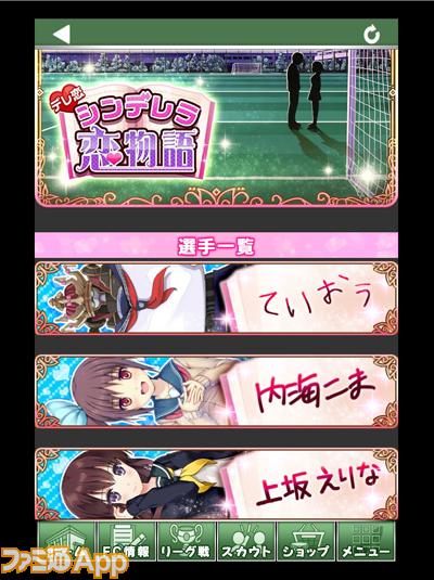 シンデレラ恋物語一覧画面キャプチャ