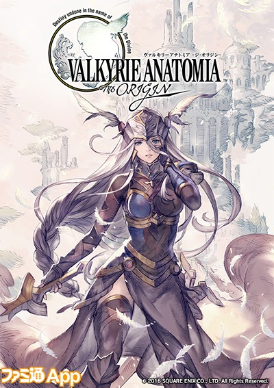 VALKYRIE ANATOMIA_メインビジュアル160420