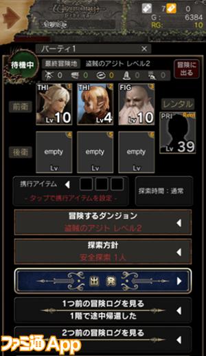 【3】本格ダンジョン探索型ログRPG1