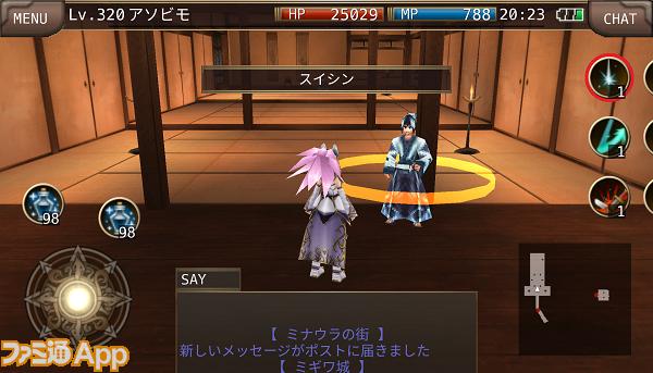 3.NPC「スイシン」