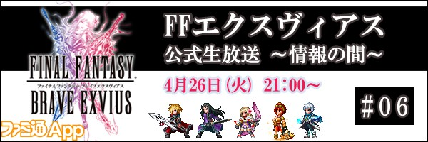 FFBEニコ生#6_top