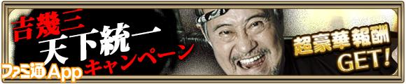 ikuzo_banner580_120