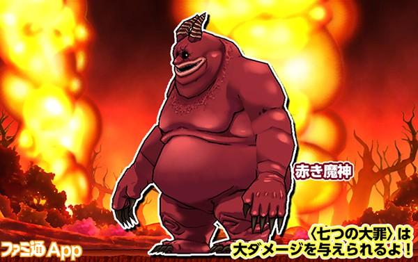 ケリ姫_赤き魔神