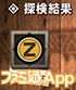モンハンエクスプロアニャン検隊076