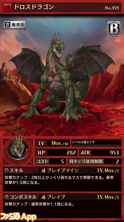 ドロスドラゴン(竜属性)