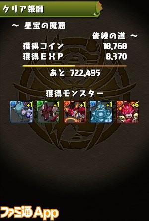 パズドラ_魔窟01