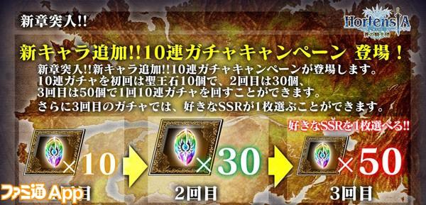 キャンペーン10連ガチャ