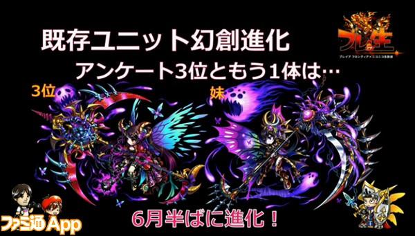 ブレフロ_最新情報_6月の幻創進化ユニット