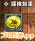 モンハンエクスプロアニャン検隊063