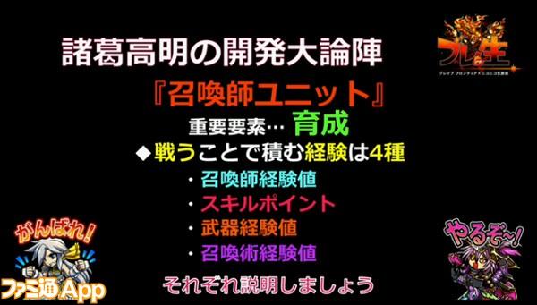 ブレフロ_新機能情報_召喚師ユニット04