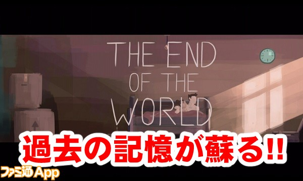 The Endnof the World03書き込み