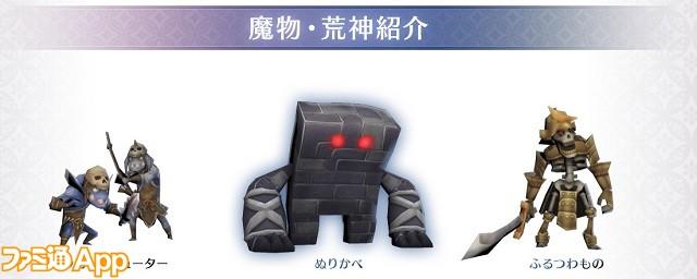 魔物・荒神紹介