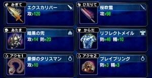 暗黒騎士セシル装備1
