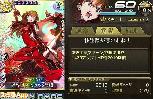 異界型アスカ&2号機(歌姫)