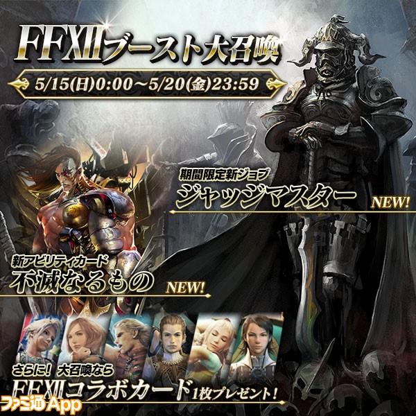 06_FFXIIブースト第召喚