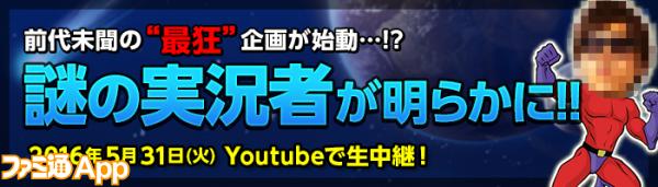 【空クロ】謎の実況者バナー