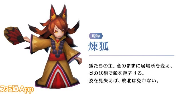 魔物_煉狐