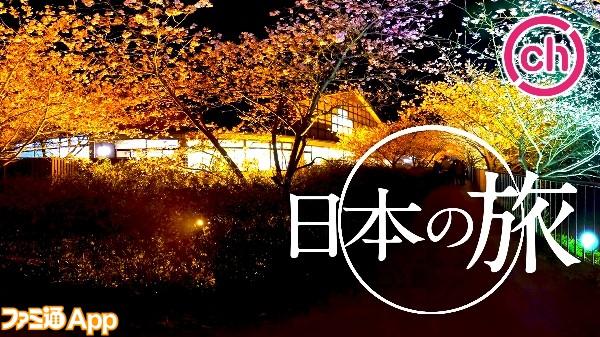 02_日本の旅_チャンネルサムネイル