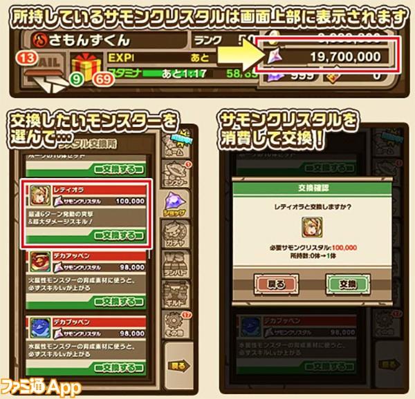 サモンズボード_交換所01