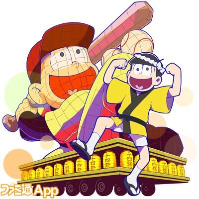 ★6十四松(ハッピ祭り)