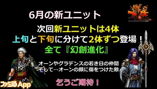 ブレフロ_最新情報_6月の新ユニット情報