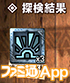 モンハンエクスプロアニャン検隊066