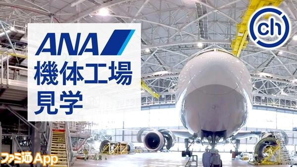 05_ANA機体工場見学_チャンネルサムネイル