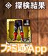 モンハンエクスプロアニャン検隊054