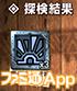 モンハンエクスプロアニャン検隊093
