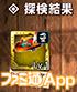 モンハンエクスプロアニャン検隊091