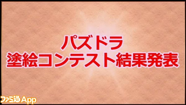 パズドラ_ぬり絵コンテスト.発表jpg