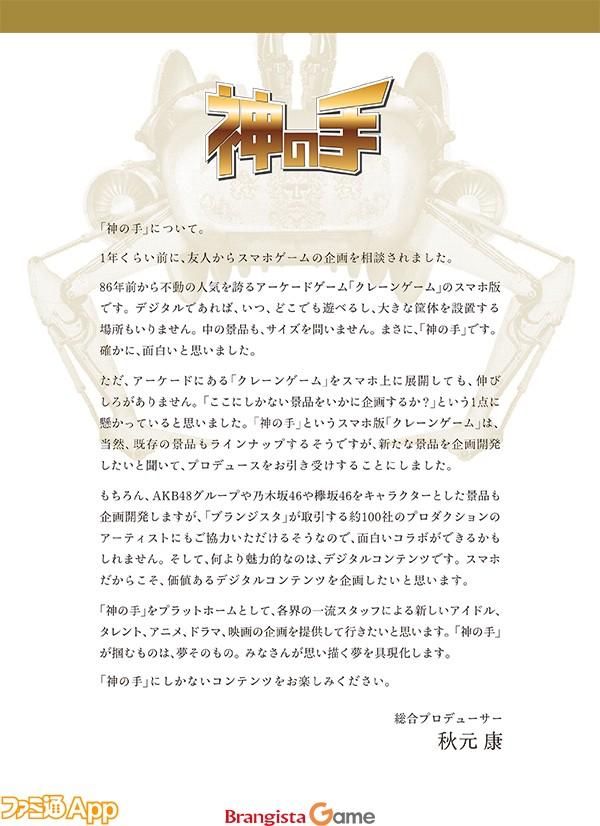 gh_秋元さん手紙2