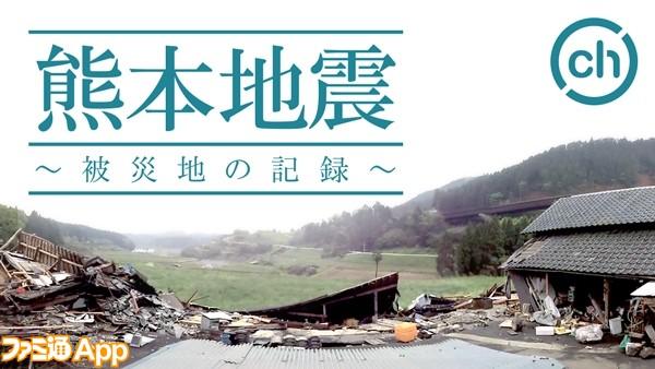 06_熊本地震 ~被災地の記録~_チャンネルサムネイル