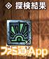 モンハンエクスプロアニャン検隊008