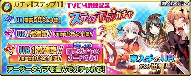 TVCM放映記念!ステップアップガチャ