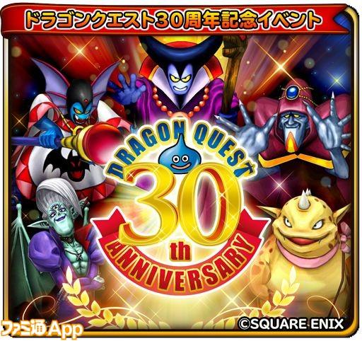 30周年記念イベント_画像